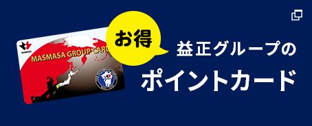 MASMASA GROUP CARD 残高照会ページ