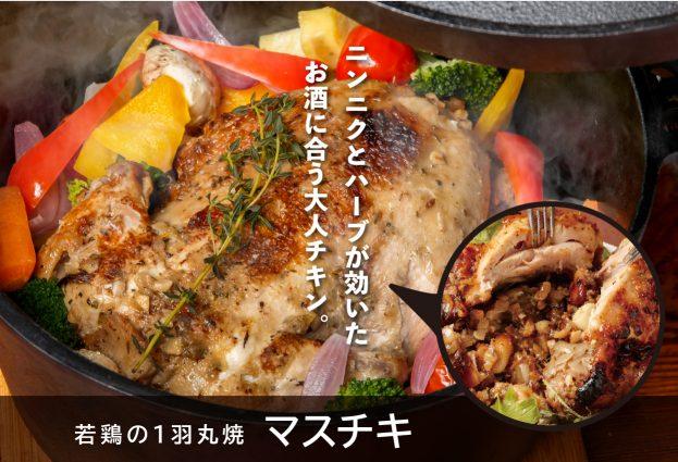若鶏の1羽丸焼 マスチキ